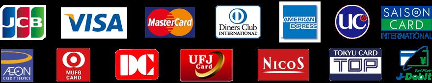 JCB/VISA/MasterCard/DinersClub/AmericanExpress/UC/セゾンカード/イオンカード/MUFG/DC/UFJ/NICOS/東急カード/J-Debit