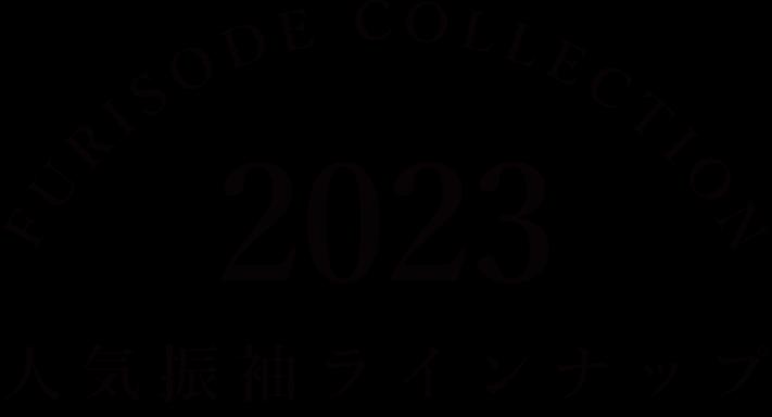 FURISODE COLLECTION 2019 人気振袖ラインナップ